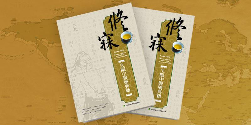 专案作品 平面设计 书本封面设计,书籍美术设计 > 中医药物专辑-书本